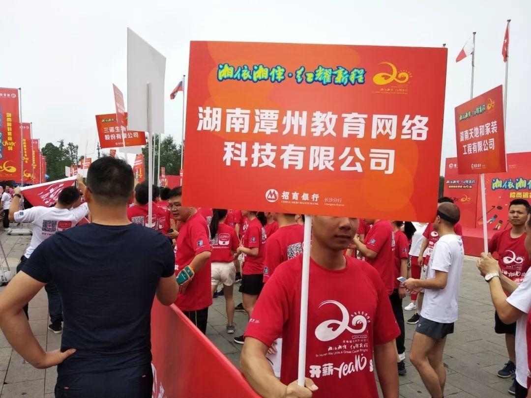 """""""湘依湘伴、红耀新程""""招商银行长沙分行开薪YEAH跑,潭州"""